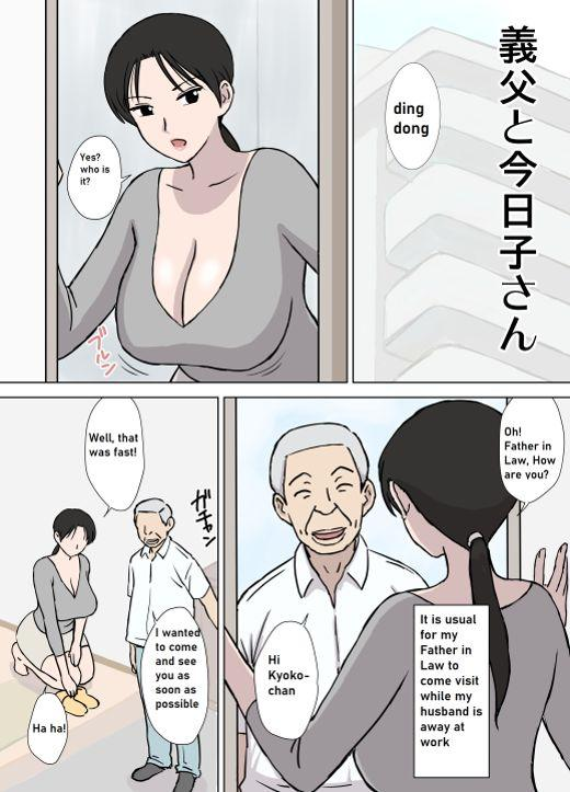Dosukebe Oyaji to Kyouko-san 1