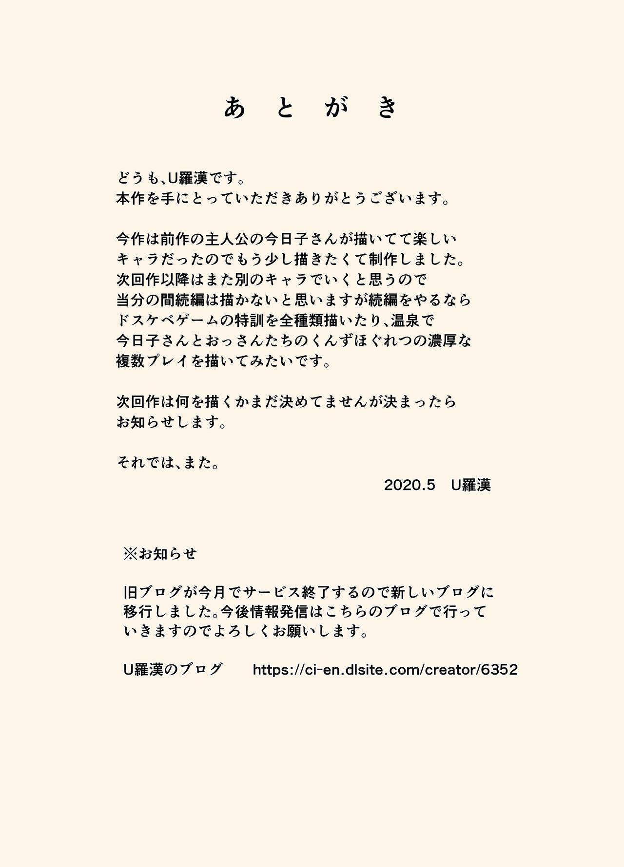 Dosukebe Oyaji to Kyouko-san 36