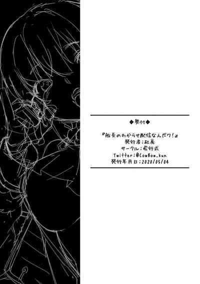 Senchou no Wakarase Haishin Nandawa! | 船長的教育直播什么的! 10