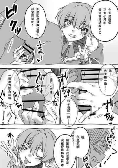 Senchou no Wakarase Haishin Nandawa! | 船長的教育直播什么的! 4