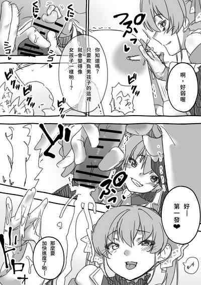 Senchou no Wakarase Haishin Nandawa! | 船長的教育直播什么的! 5
