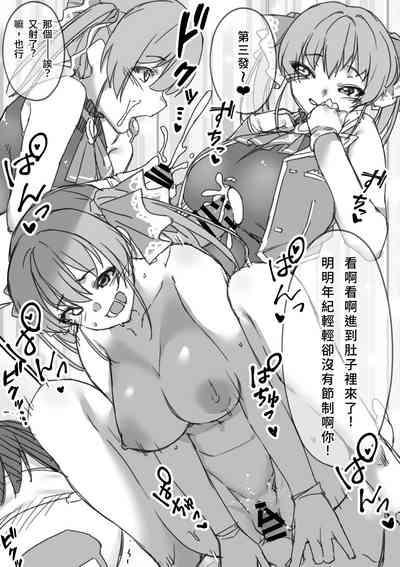 Senchou no Wakarase Haishin Nandawa! | 船長的教育直播什么的! 6