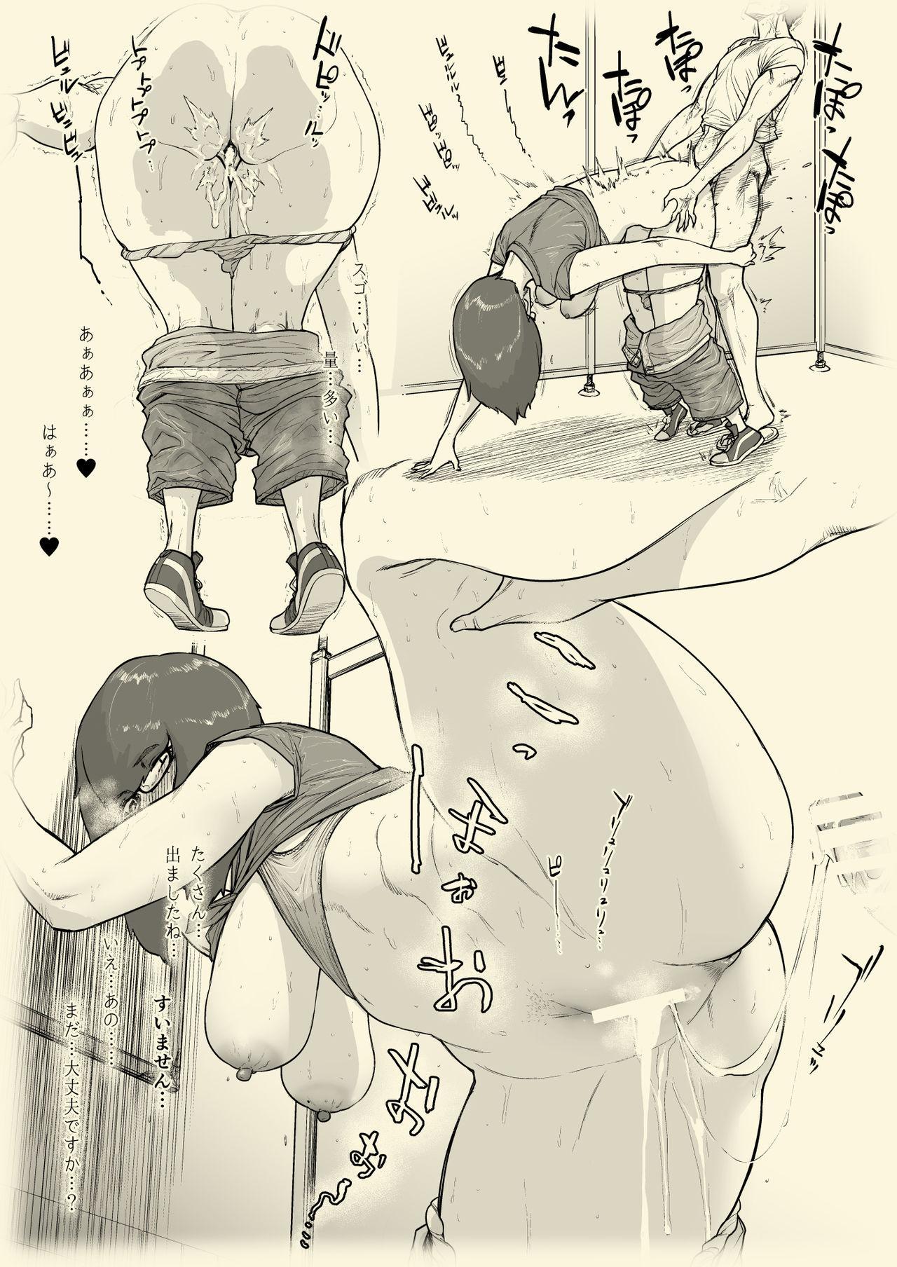 1000 Yen Cut no Onee-san ni Suite Morau Hon. II 9