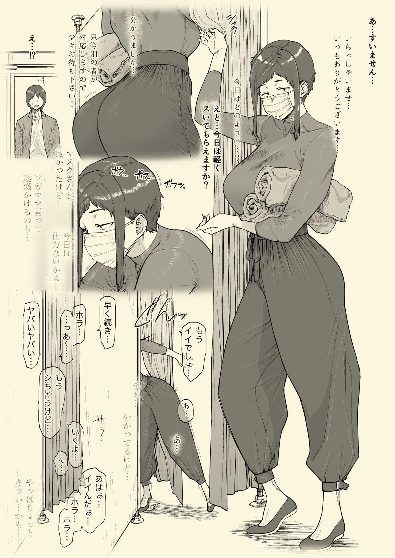 1000 Yen Cut no Onee-san ni Suite Morau Hon. II 2