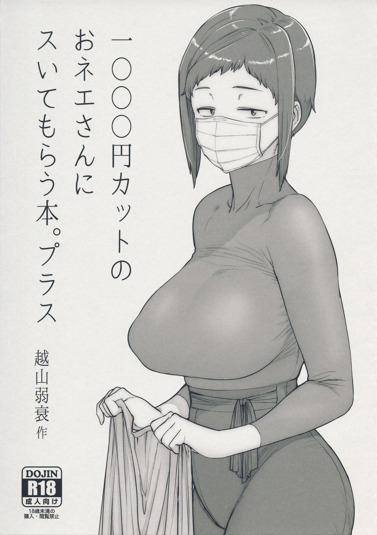 1000 Yen Cut no Onee-san ni Suite Morau Hon. Plus 0