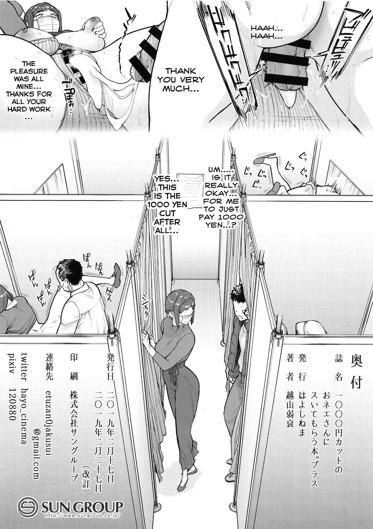 1000 Yen Cut no Onee-san ni Suite Morau Hon. Plus 12