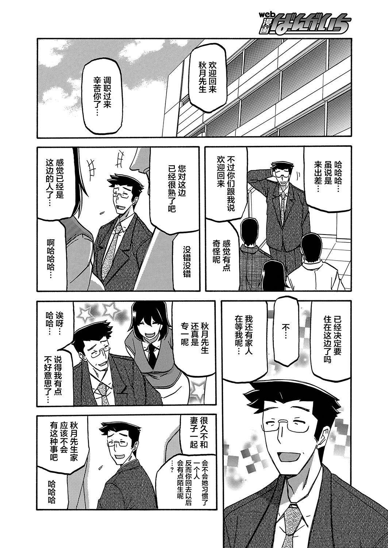 Gekkakou no Ori Ch. 21 9
