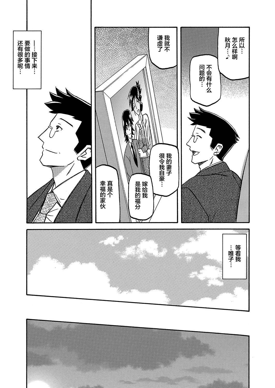 Gekkakou no Ori Ch. 21 10