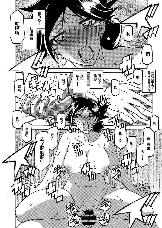 Gekkakou no Ori Ch. 21 13