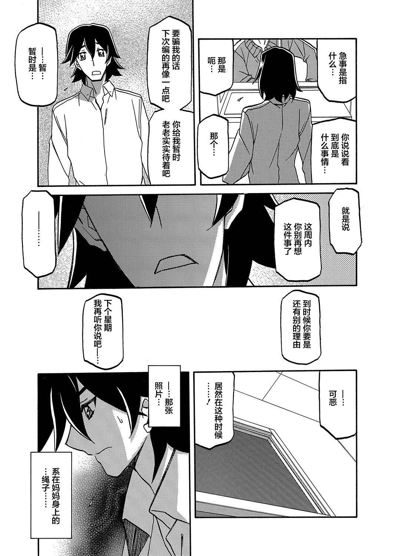 Gekkakou no Ori Ch. 21 16