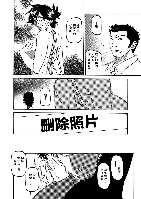 Gekkakou no Ori Ch. 21 1