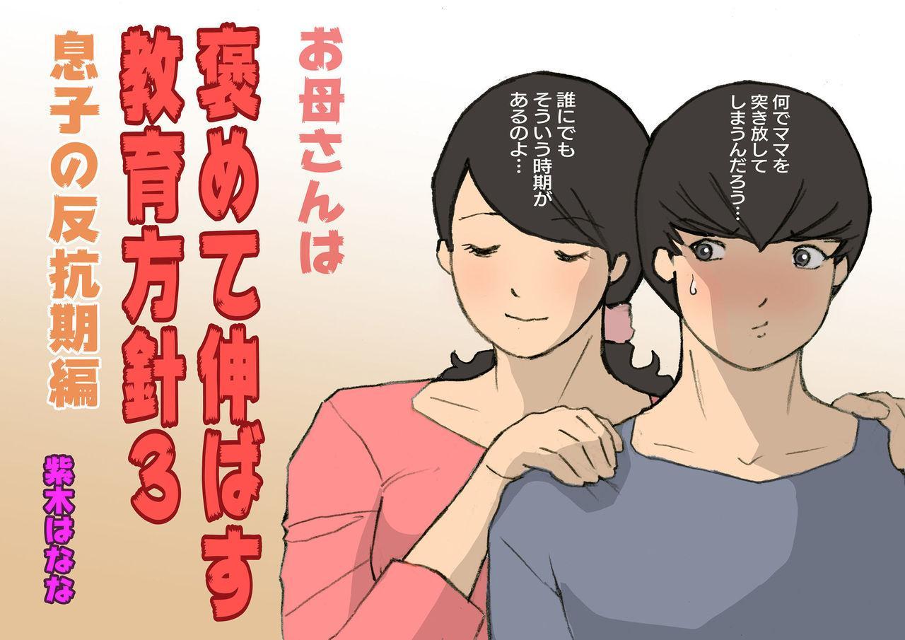 Okaa-san wa Homete Nobasu Kyouiku Houshin 3 Musuko No Hanko Ki Hen 0