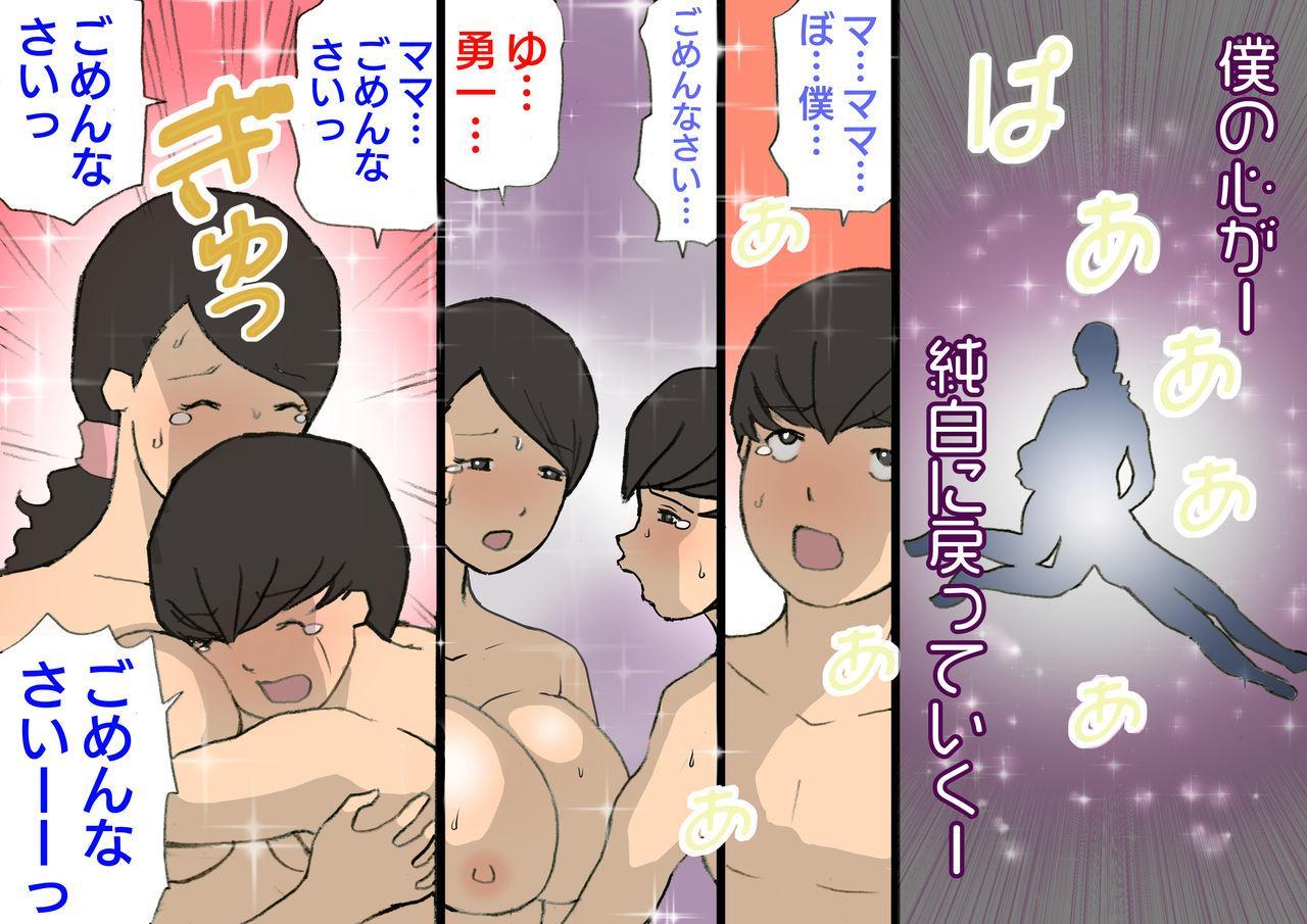 Okaa-san wa Homete Nobasu Kyouiku Houshin 3 Musuko No Hanko Ki Hen 99