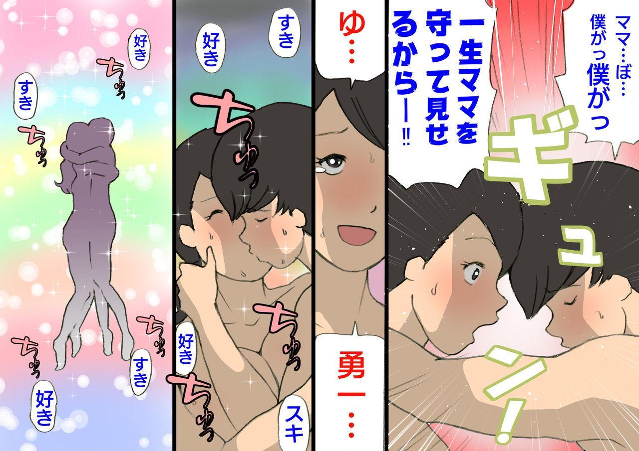 Okaa-san wa Homete Nobasu Kyouiku Houshin 3 Musuko No Hanko Ki Hen 101