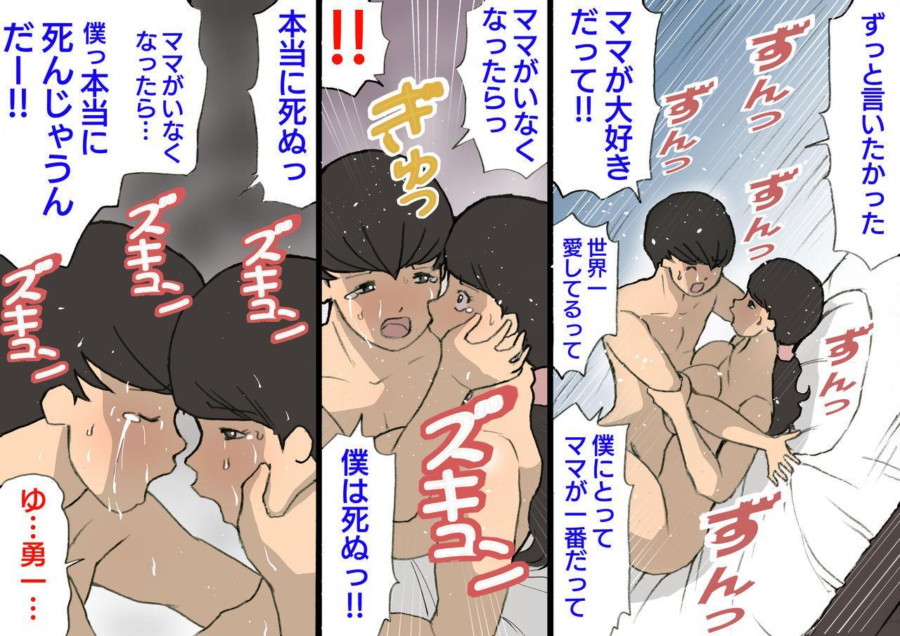Okaa-san wa Homete Nobasu Kyouiku Houshin 3 Musuko No Hanko Ki Hen 103