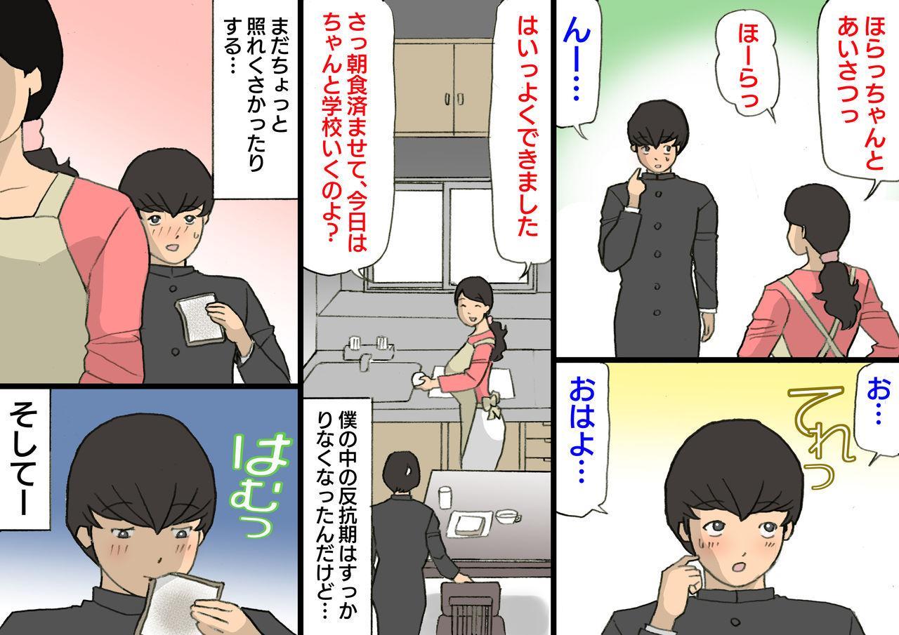 Okaa-san wa Homete Nobasu Kyouiku Houshin 3 Musuko No Hanko Ki Hen 109