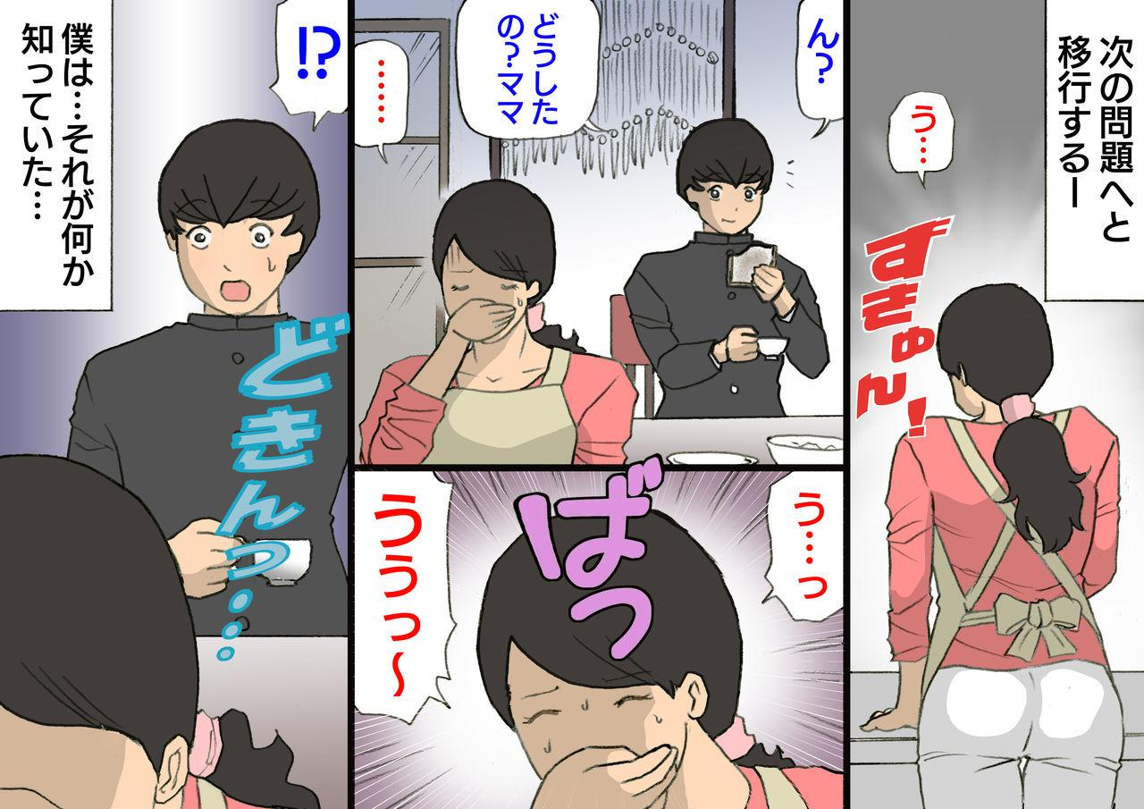 Okaa-san wa Homete Nobasu Kyouiku Houshin 3 Musuko No Hanko Ki Hen 110