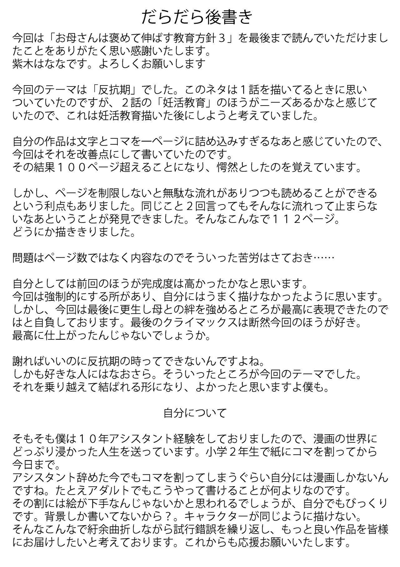 Okaa-san wa Homete Nobasu Kyouiku Houshin 3 Musuko No Hanko Ki Hen 112