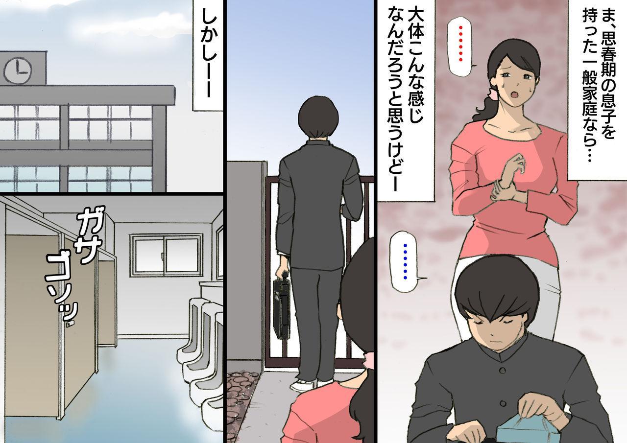 Okaa-san wa Homete Nobasu Kyouiku Houshin 3 Musuko No Hanko Ki Hen 13