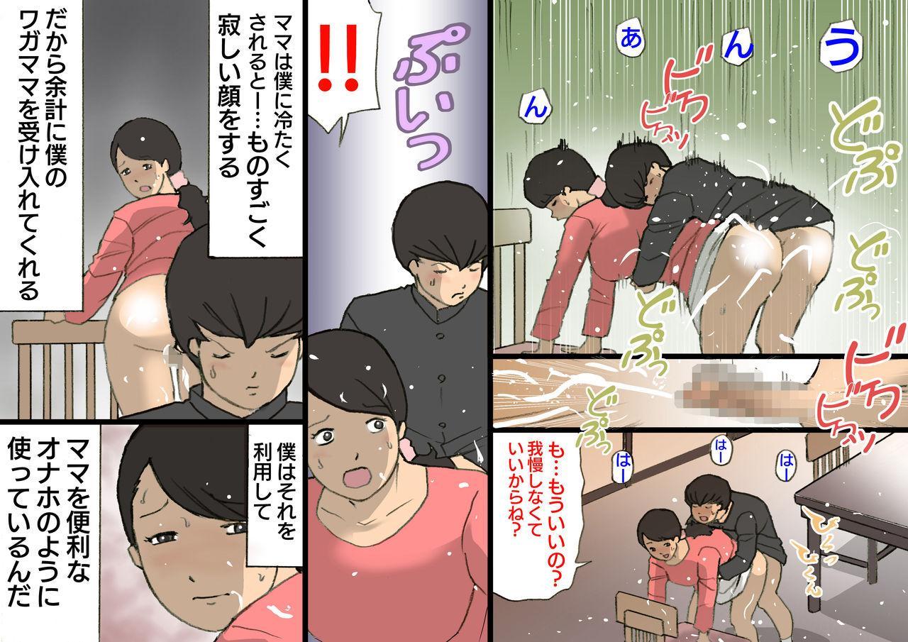 Okaa-san wa Homete Nobasu Kyouiku Houshin 3 Musuko No Hanko Ki Hen 17