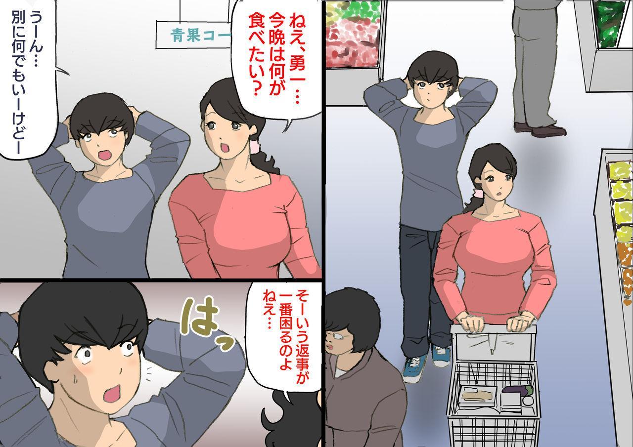 Okaa-san wa Homete Nobasu Kyouiku Houshin 3 Musuko No Hanko Ki Hen 1