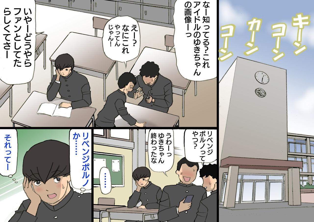 Okaa-san wa Homete Nobasu Kyouiku Houshin 3 Musuko No Hanko Ki Hen 20