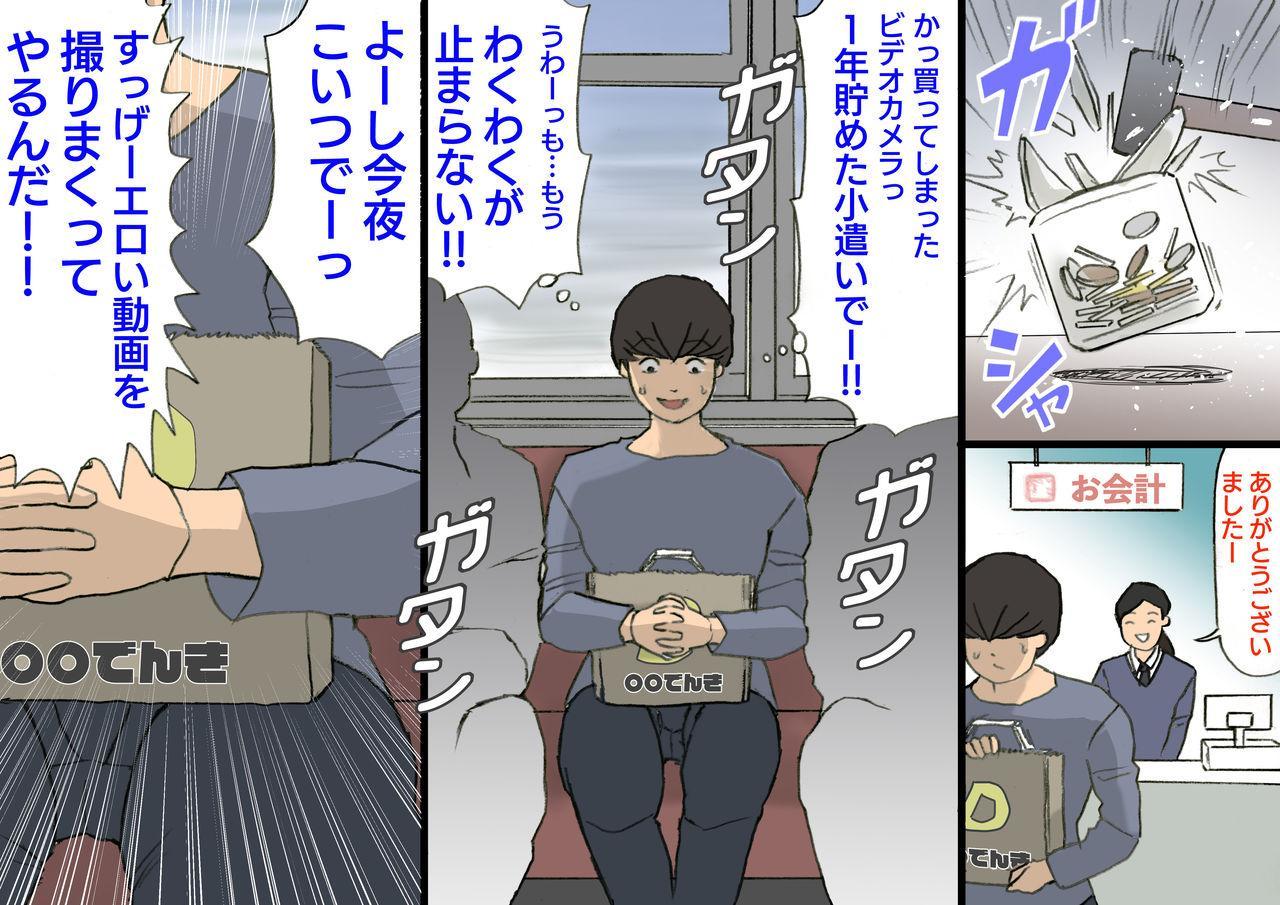 Okaa-san wa Homete Nobasu Kyouiku Houshin 3 Musuko No Hanko Ki Hen 22