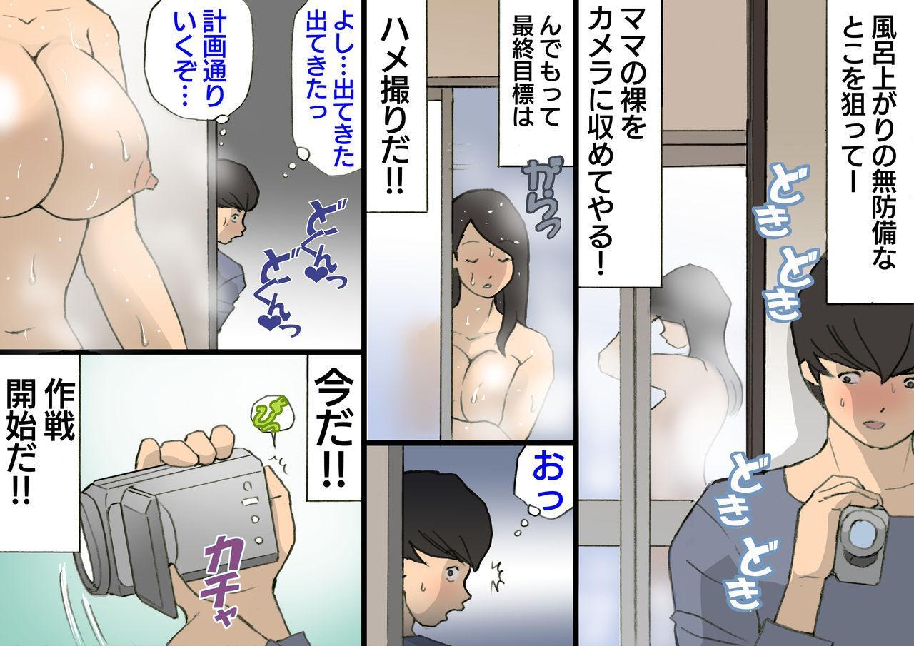Okaa-san wa Homete Nobasu Kyouiku Houshin 3 Musuko No Hanko Ki Hen 24
