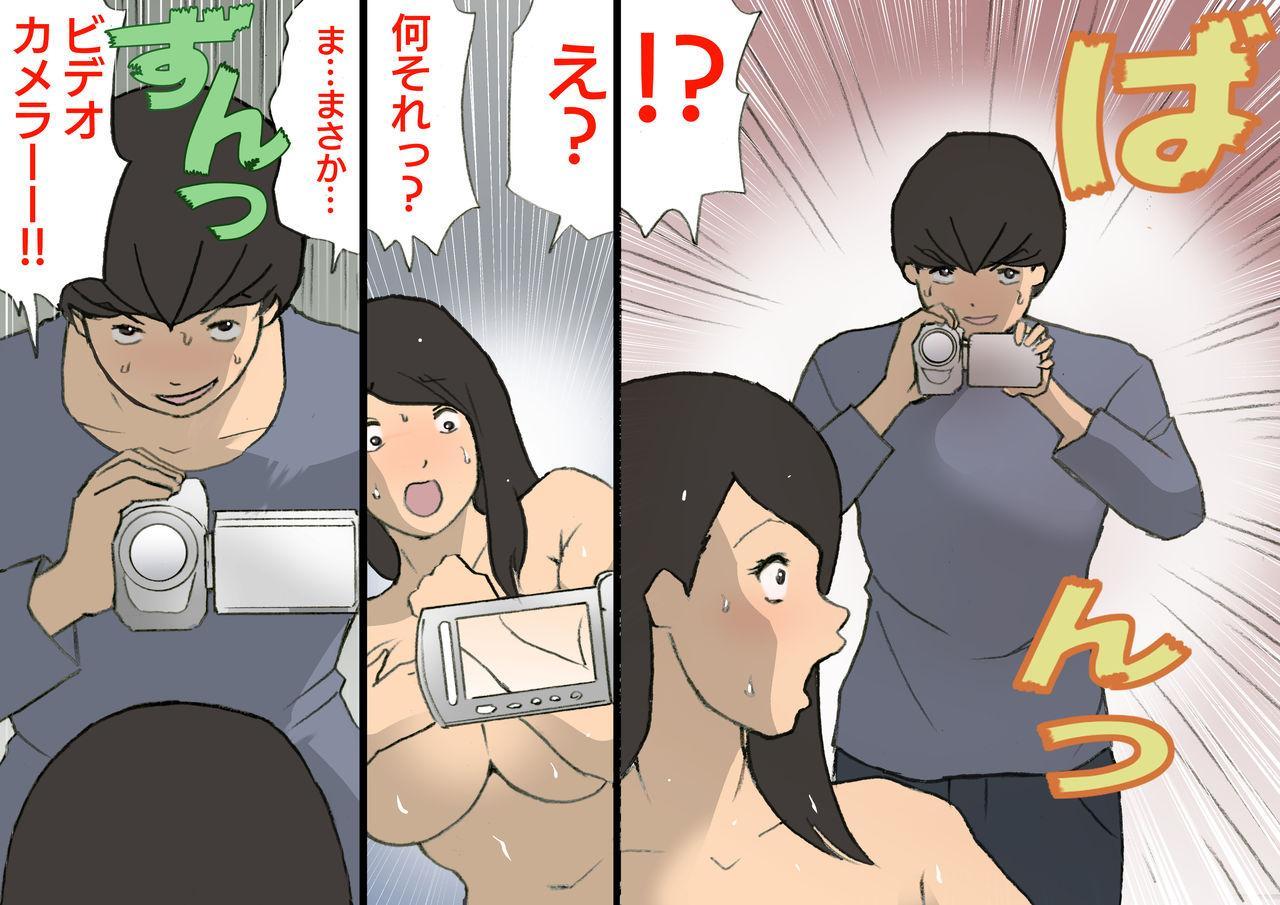 Okaa-san wa Homete Nobasu Kyouiku Houshin 3 Musuko No Hanko Ki Hen 26