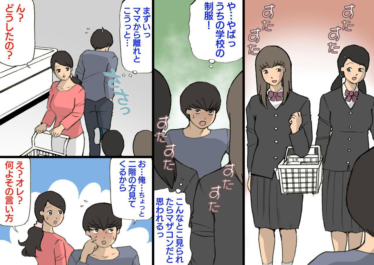 Okaa-san wa Homete Nobasu Kyouiku Houshin 3 Musuko No Hanko Ki Hen 2