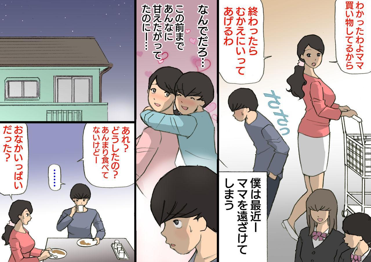 Okaa-san wa Homete Nobasu Kyouiku Houshin 3 Musuko No Hanko Ki Hen 3