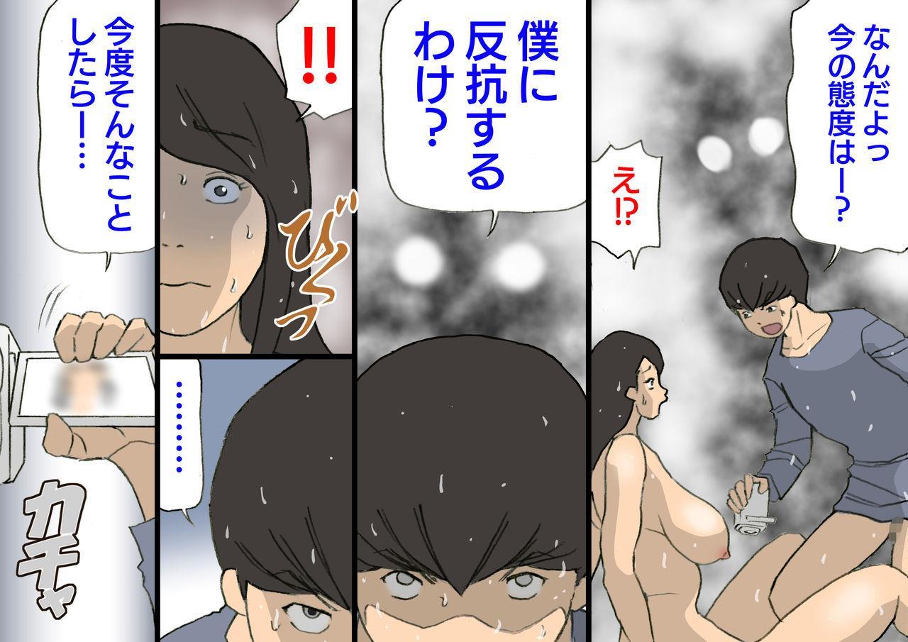 Okaa-san wa Homete Nobasu Kyouiku Houshin 3 Musuko No Hanko Ki Hen 41