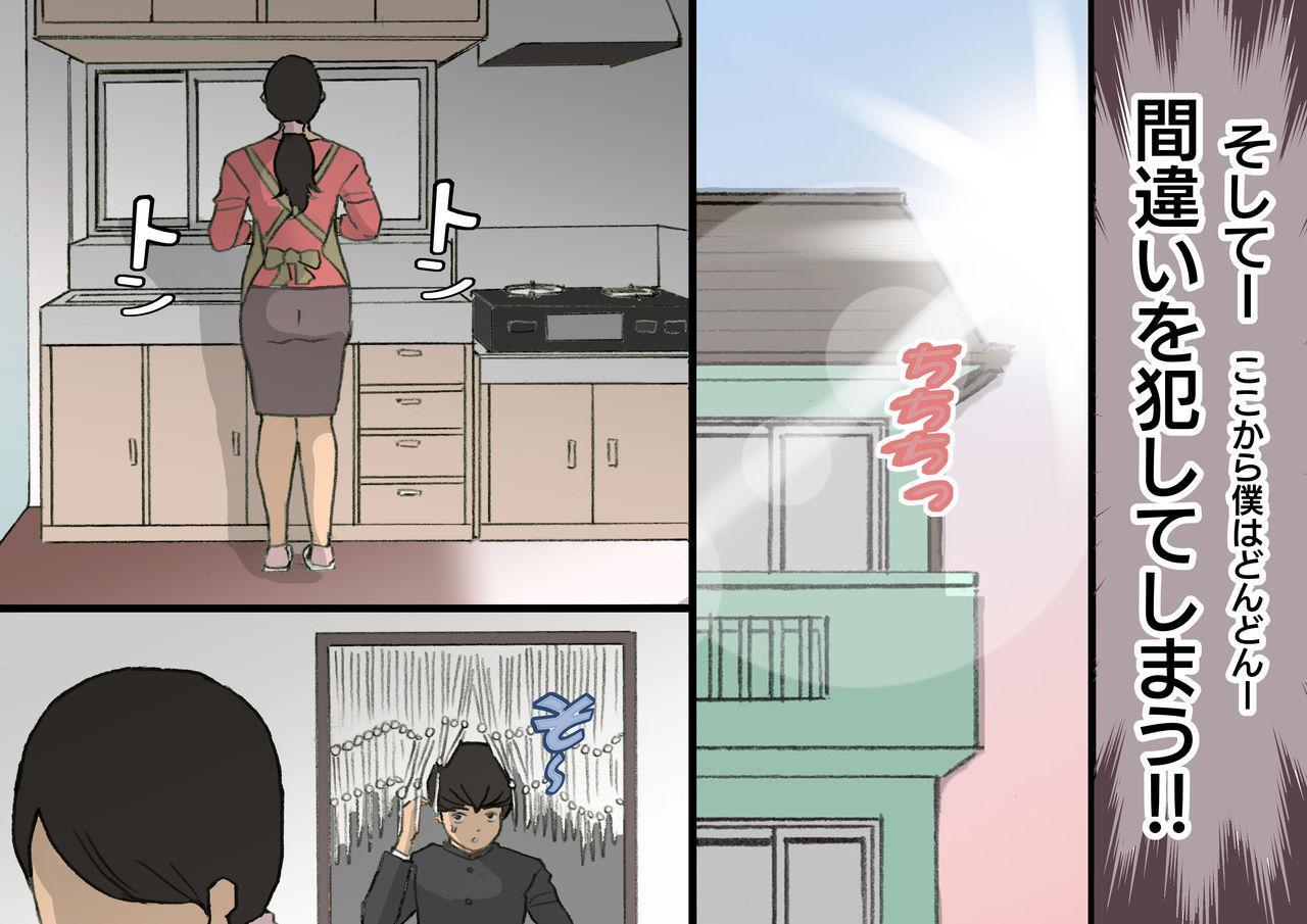 Okaa-san wa Homete Nobasu Kyouiku Houshin 3 Musuko No Hanko Ki Hen 43
