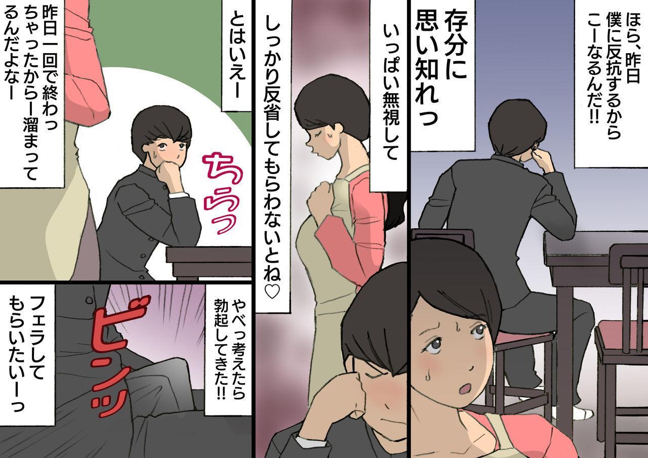 Okaa-san wa Homete Nobasu Kyouiku Houshin 3 Musuko No Hanko Ki Hen 45