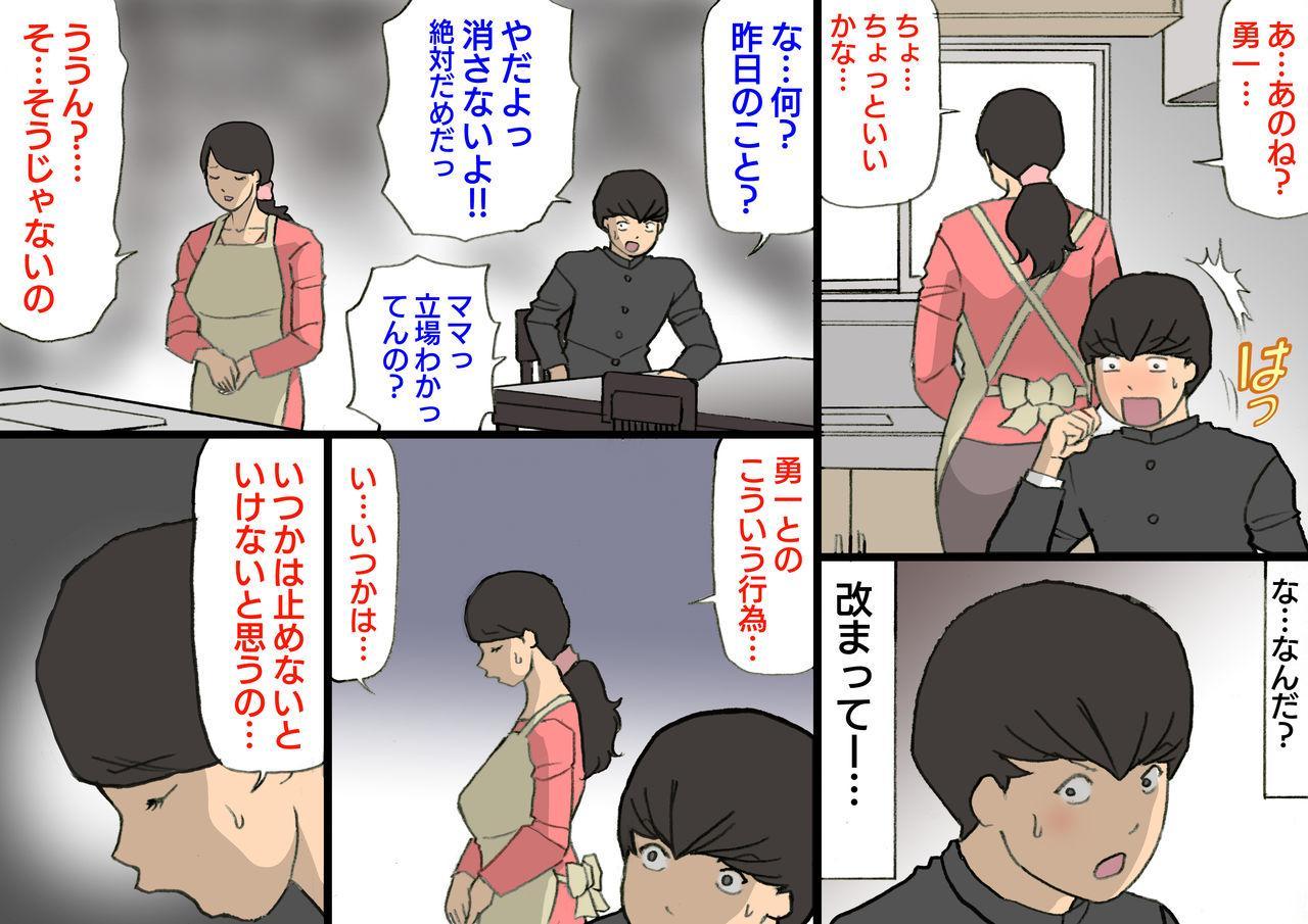 Okaa-san wa Homete Nobasu Kyouiku Houshin 3 Musuko No Hanko Ki Hen 46