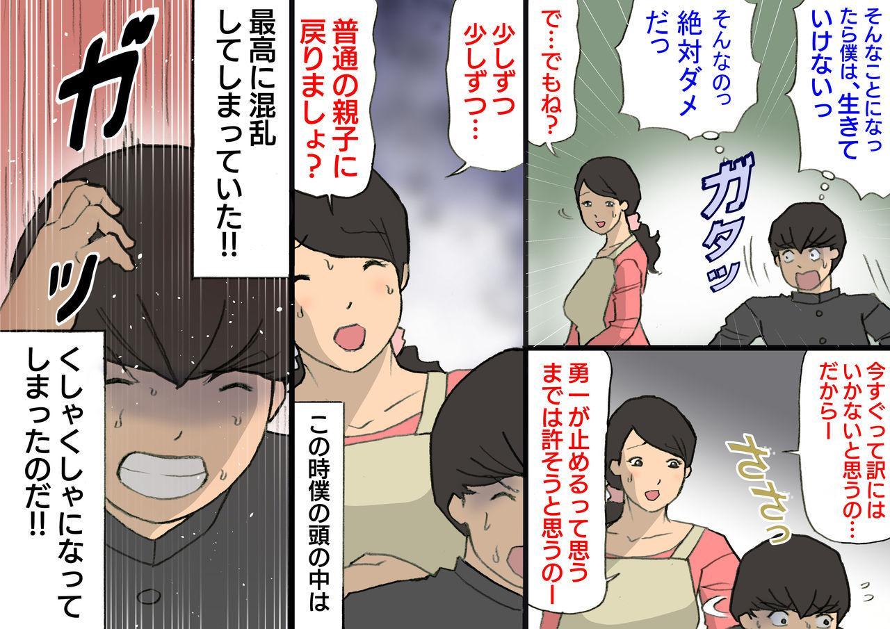 Okaa-san wa Homete Nobasu Kyouiku Houshin 3 Musuko No Hanko Ki Hen 48