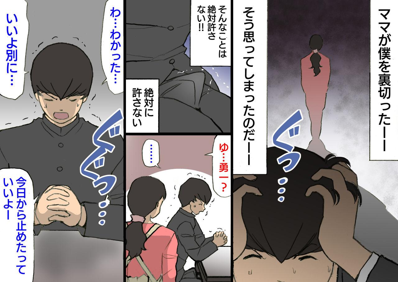 Okaa-san wa Homete Nobasu Kyouiku Houshin 3 Musuko No Hanko Ki Hen 49