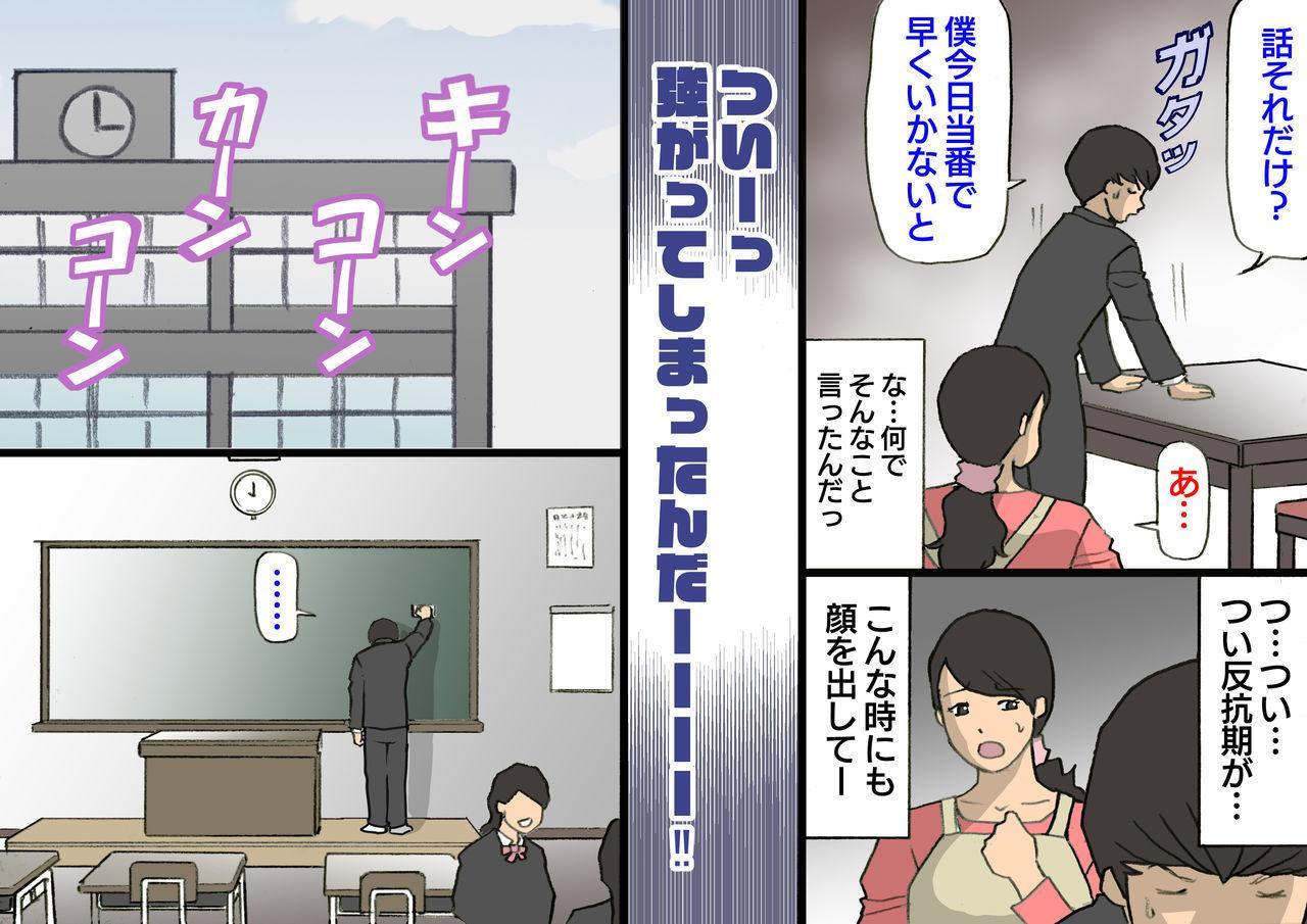 Okaa-san wa Homete Nobasu Kyouiku Houshin 3 Musuko No Hanko Ki Hen 50