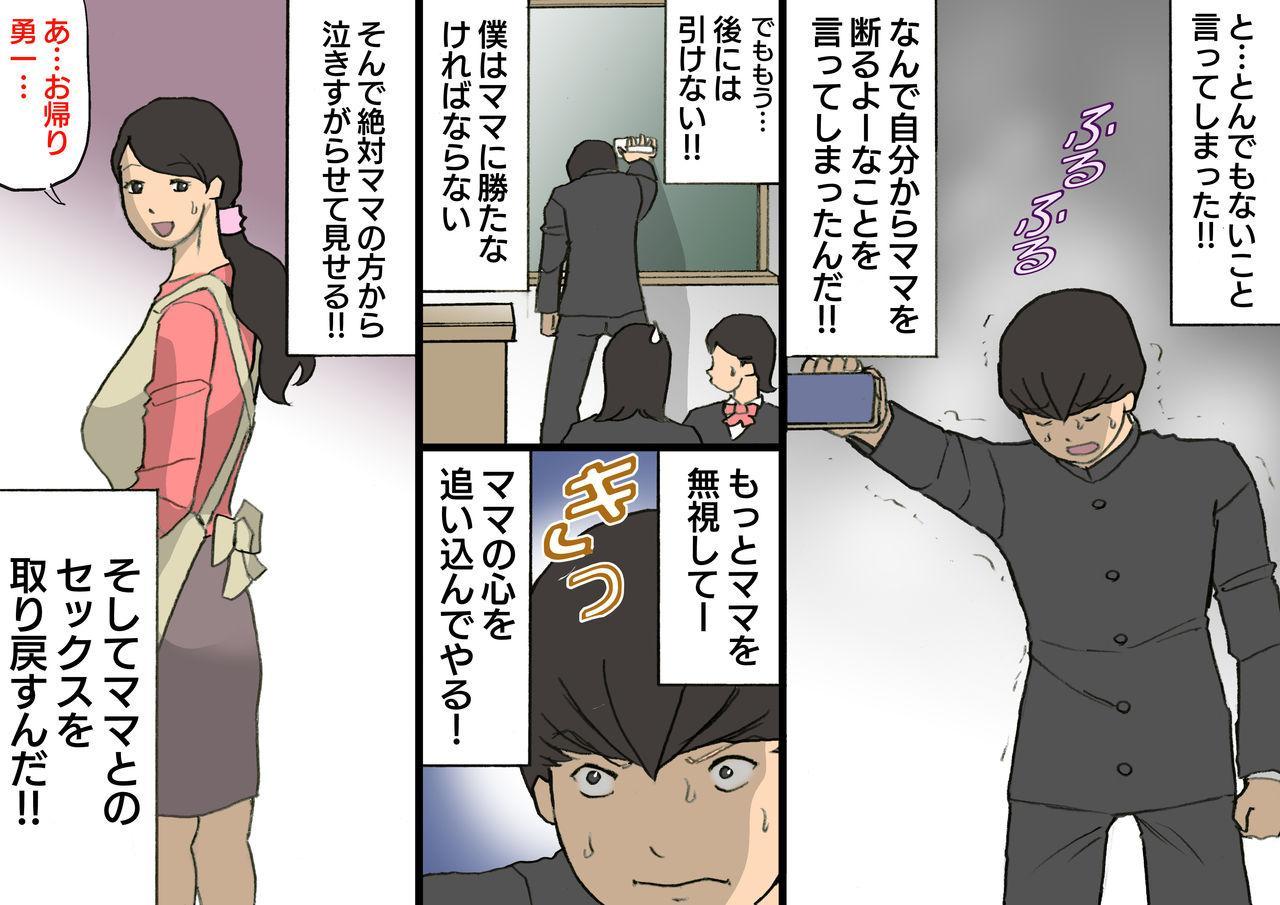 Okaa-san wa Homete Nobasu Kyouiku Houshin 3 Musuko No Hanko Ki Hen 51