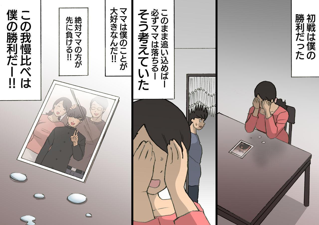 Okaa-san wa Homete Nobasu Kyouiku Houshin 3 Musuko No Hanko Ki Hen 53