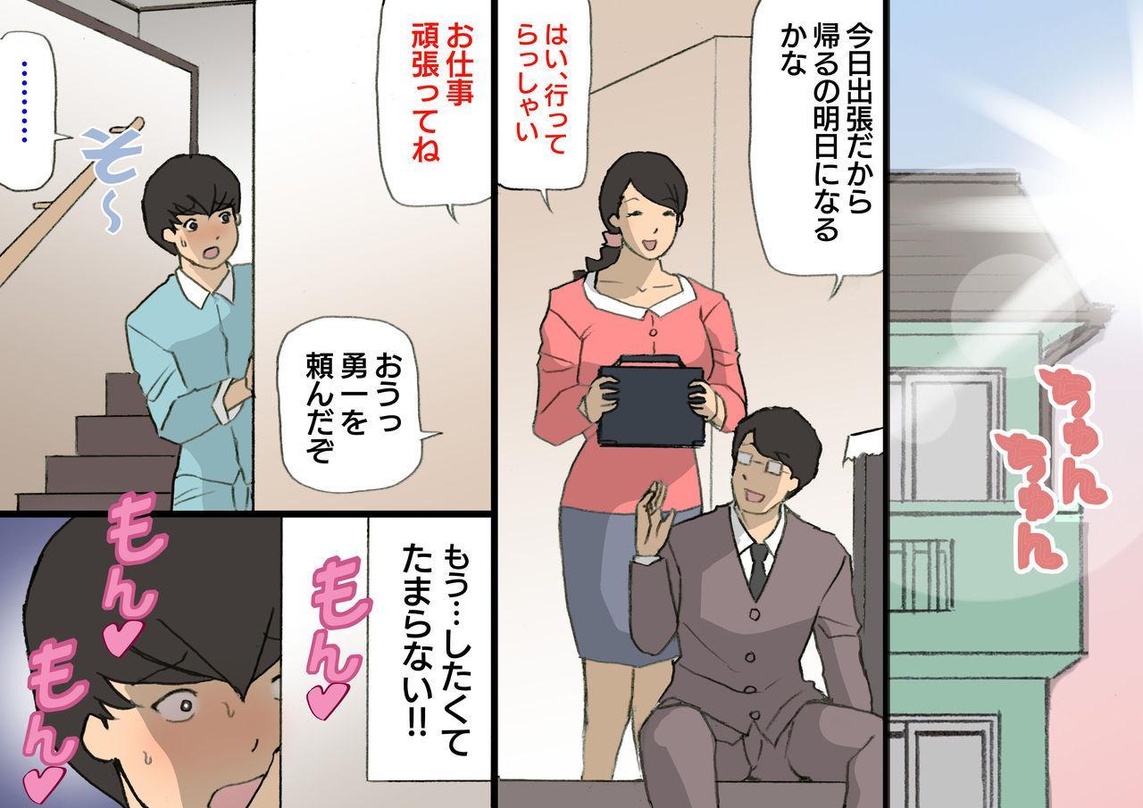 Okaa-san wa Homete Nobasu Kyouiku Houshin 3 Musuko No Hanko Ki Hen 56