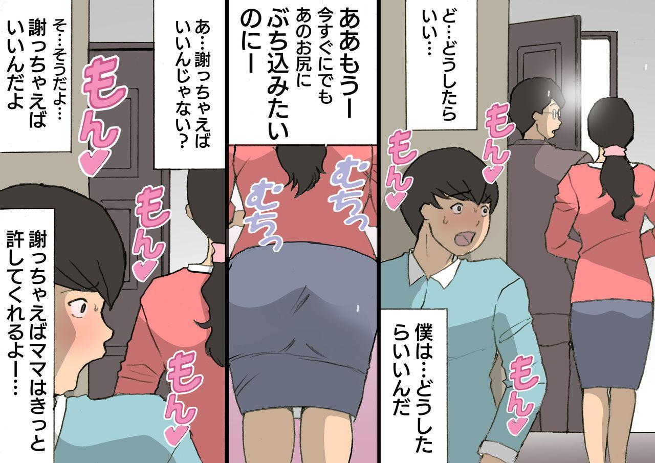 Okaa-san wa Homete Nobasu Kyouiku Houshin 3 Musuko No Hanko Ki Hen 57