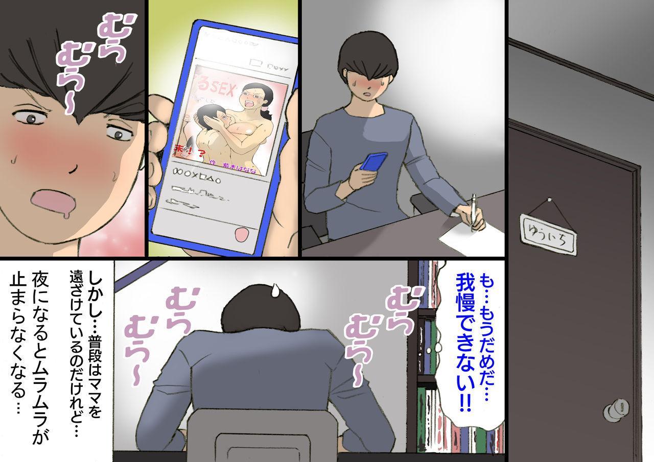 Okaa-san wa Homete Nobasu Kyouiku Houshin 3 Musuko No Hanko Ki Hen 5