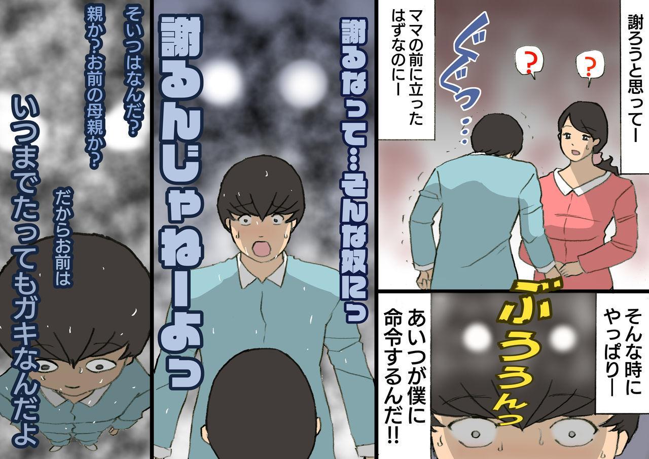 Okaa-san wa Homete Nobasu Kyouiku Houshin 3 Musuko No Hanko Ki Hen 59