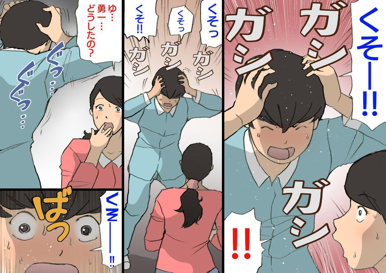 Okaa-san wa Homete Nobasu Kyouiku Houshin 3 Musuko No Hanko Ki Hen 61