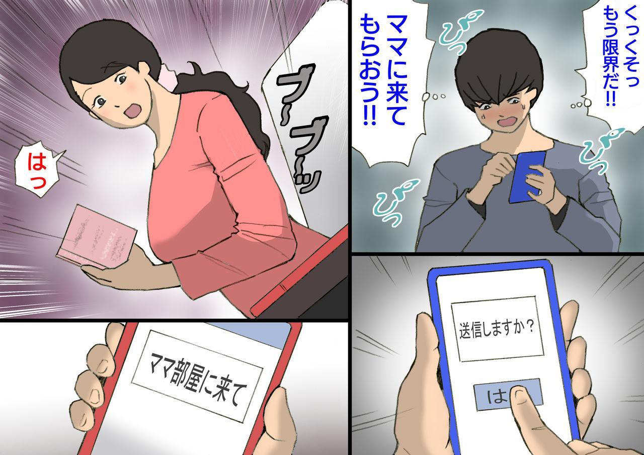 Okaa-san wa Homete Nobasu Kyouiku Houshin 3 Musuko No Hanko Ki Hen 6