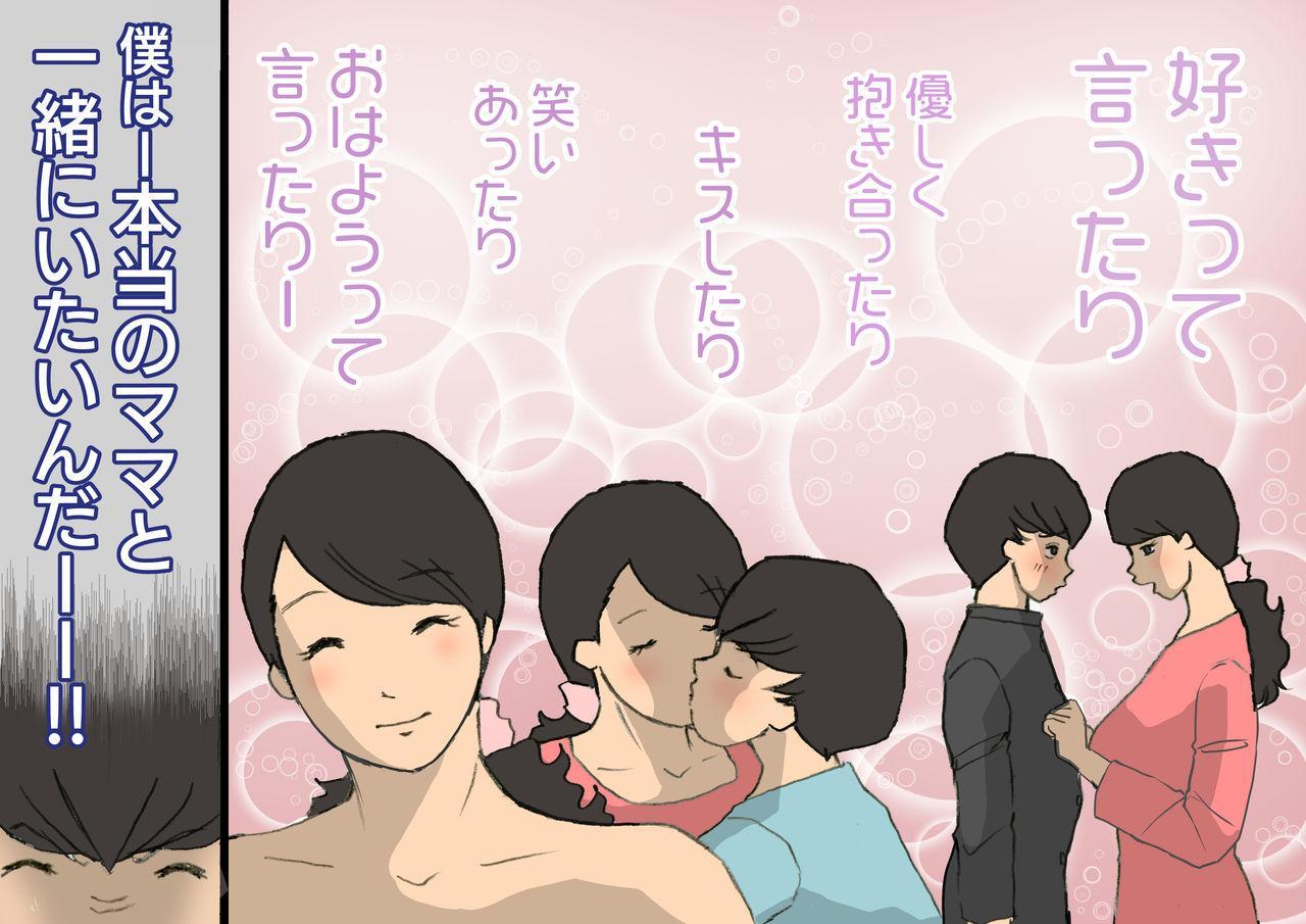 Okaa-san wa Homete Nobasu Kyouiku Houshin 3 Musuko No Hanko Ki Hen 81