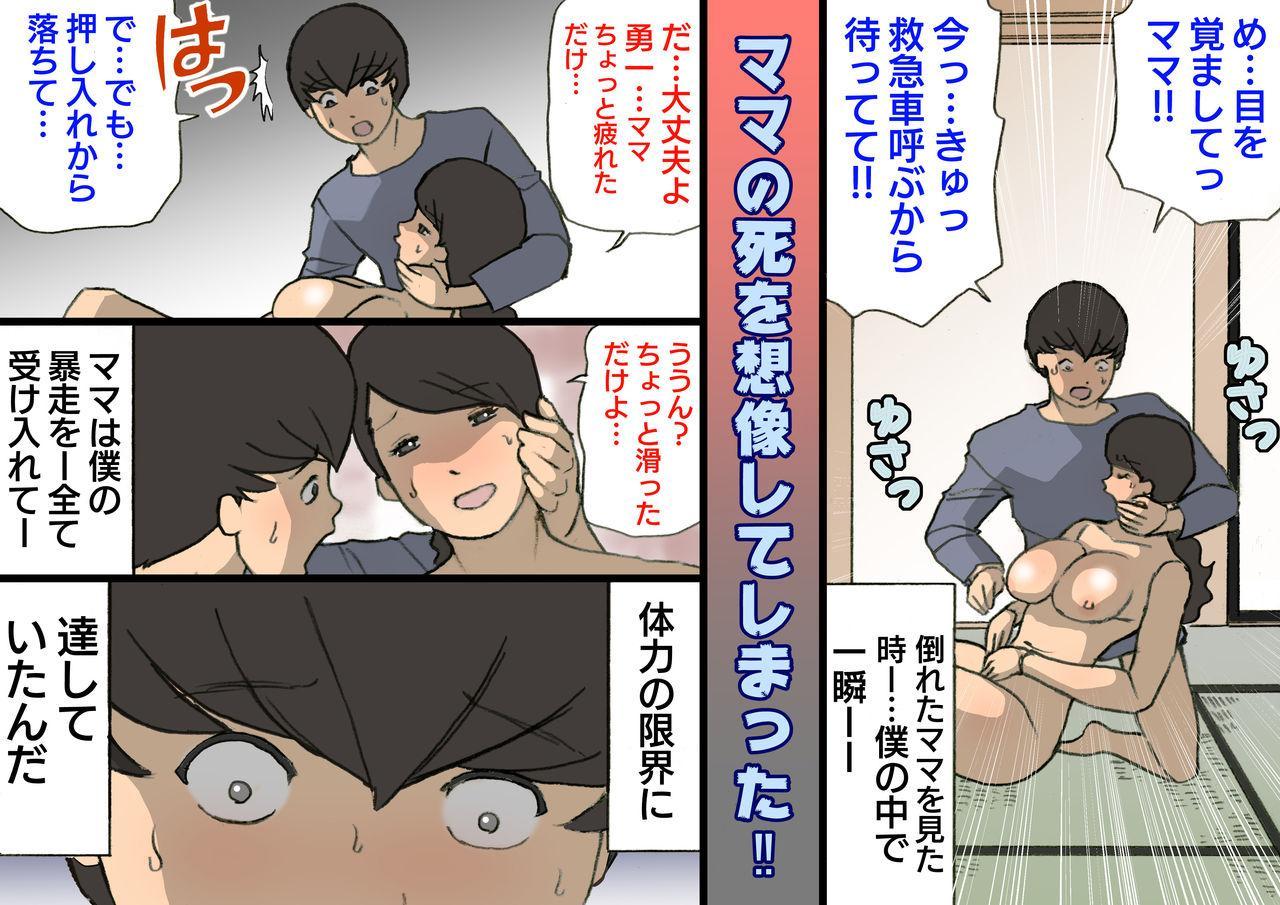Okaa-san wa Homete Nobasu Kyouiku Houshin 3 Musuko No Hanko Ki Hen 89