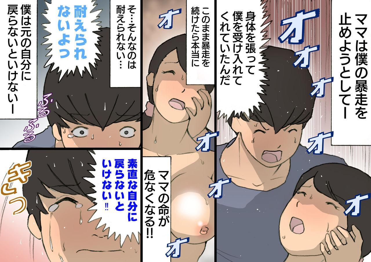 Okaa-san wa Homete Nobasu Kyouiku Houshin 3 Musuko No Hanko Ki Hen 90
