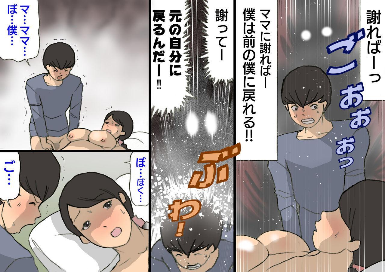 Okaa-san wa Homete Nobasu Kyouiku Houshin 3 Musuko No Hanko Ki Hen 92